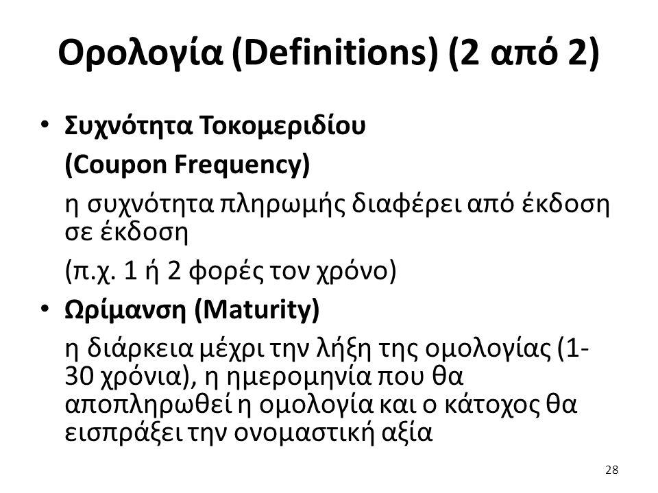 Ορολογία (Definitions) (2 από 2) Συχνότητα Τοκομεριδίου (Coupon Frequency) η συχνότητα πληρωμής διαφέρει από έκδοση σε έκδοση (π.χ.