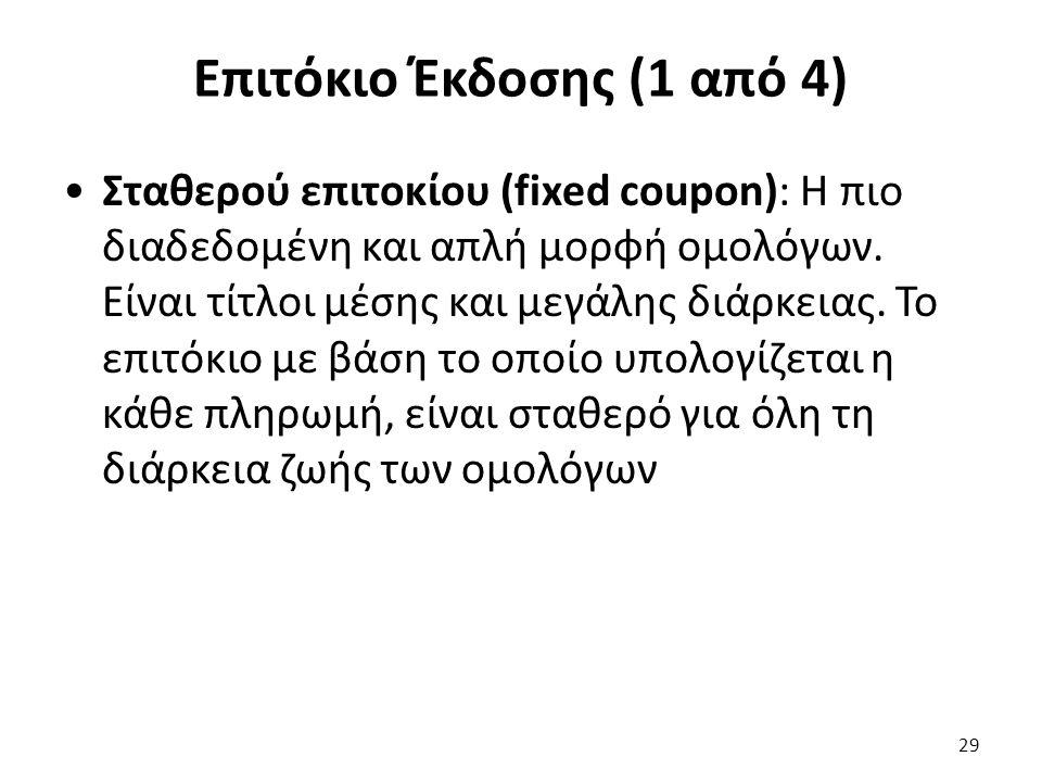 Επιτόκιο Έκδοσης (1 από 4) Σταθερού επιτοκίου (fixed coupon): Η πιο διαδεδομένη και απλή μορφή ομολόγων.
