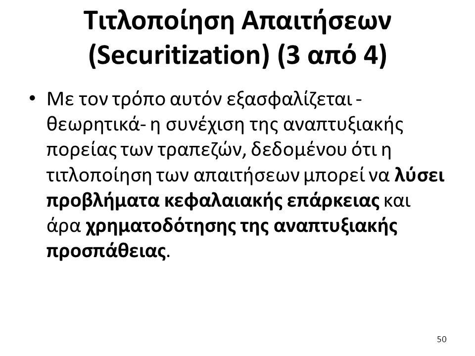 Τιτλοποίηση Απαιτήσεων (Securitization) (3 από 4) Με τον τρόπο αυτόν εξασφαλίζεται - θεωρητικά- η συνέχιση της αναπτυξιακής πορείας των τραπεζών, δεδομένου ότι η τιτλοποίηση των απαιτήσεων μπορεί να λύσει προβλήματα κεφαλαιακής επάρκειας και άρα χρηματοδότησης της αναπτυξιακής προσπάθειας.