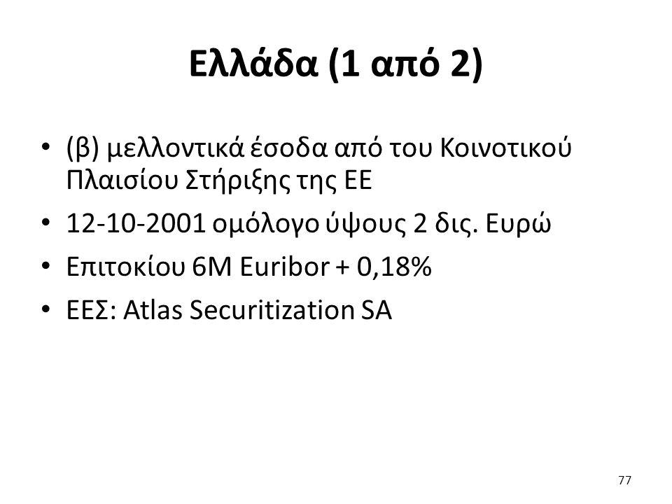 Ελλάδα (1 από 2) (β) μελλοντικά έσοδα από του Κοινοτικού Πλαισίου Στήριξης της ΕΕ 12-10-2001 ομόλογο ύψους 2 δις.