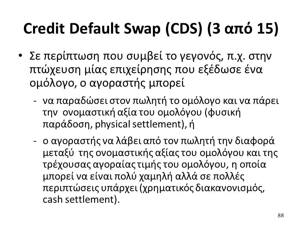 Credit Default Swap (CDS) (3 από 15) Σε περίπτωση που συμβεί το γεγονός, π.χ.