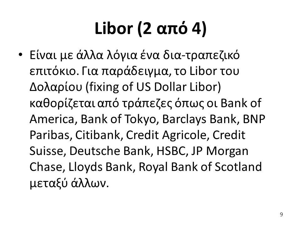 Libor (2 από 4) Είναι με άλλα λόγια ένα δια-τραπεζικό επιτόκιο.