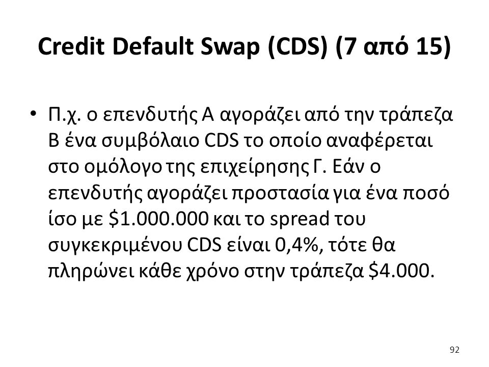 Credit Default Swap (CDS) (7 από 15) Π.χ.