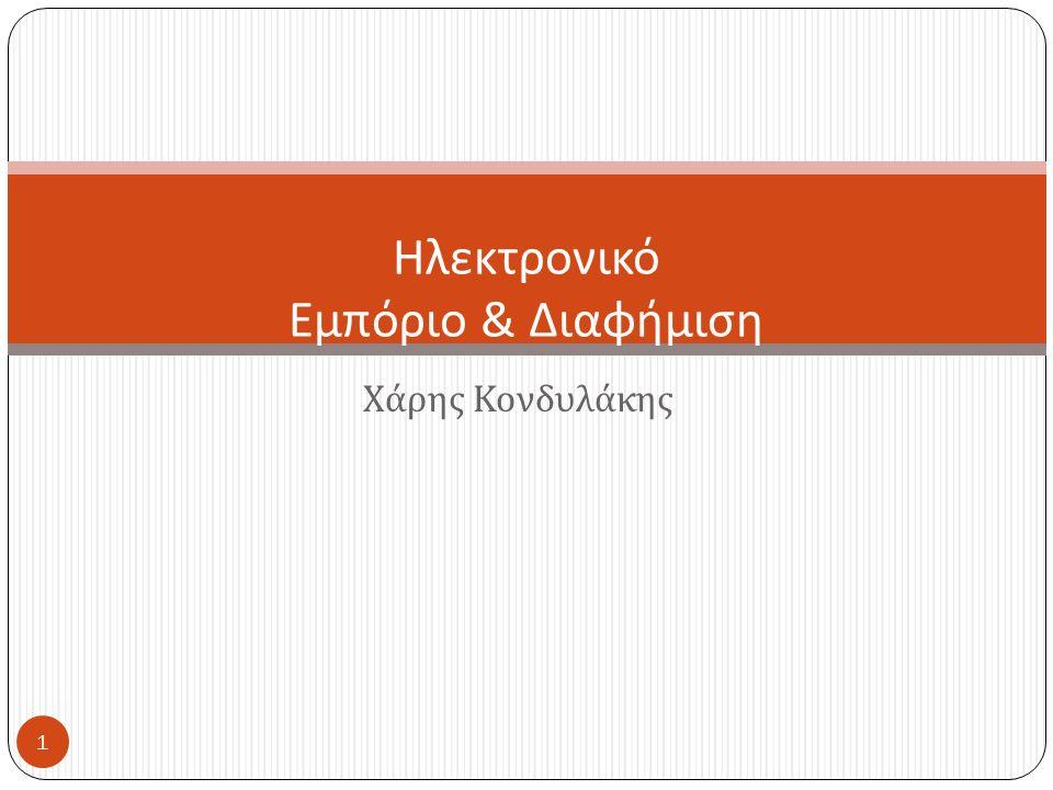 Χάρης Κονδυλάκης Ηλεκτρονικό Εμπόριο & Διαφήμιση 1