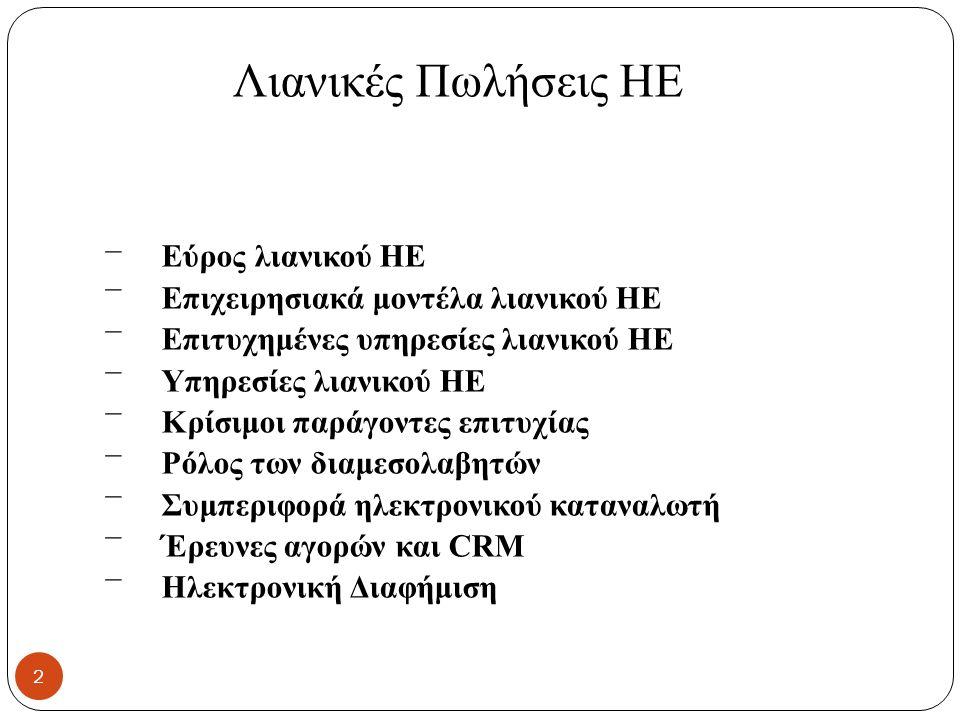–––––––––––––––––– Λιανικές Πωλήσεις ΗΕ Εύρος λιανικού ΗΕ Επιχειρησιακά μοντέλα λιανικού ΗΕ Επιτυχημένες υπηρεσίες λιανικού ΗΕ Υπηρεσίες λιανικού ΗΕ Κρίσιμοι παράγοντες επιτυχίας Ρόλος των διαμεσολαβητών Συμπεριφορά ηλεκτρονικού καταναλωτή Έρευνες αγορών και CRM Ηλεκτρονική Διαφήμιση 2