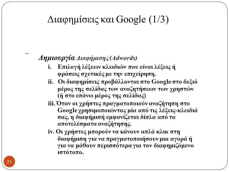 – Διαφημίσεις και Google (1/3) Δημιουργία Διαφήμισης (Adwords) i.