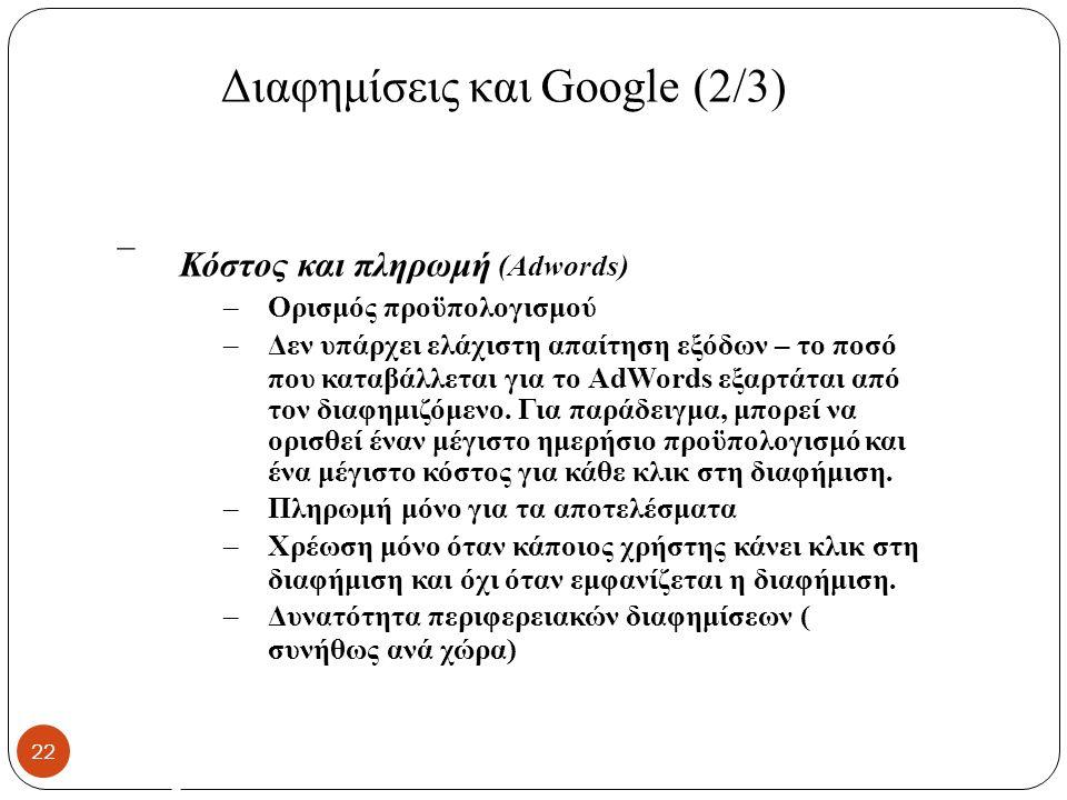 – Διαφημίσεις και Google (2/3) Κόστος και πληρωμή (Adwords) – Ορισμός προϋπολογισμού – Δεν υπάρχει ελάχιστη απαίτηση εξόδων – το ποσό που καταβάλλεται για το AdWords εξαρτάται από τον διαφημιζόμενο.
