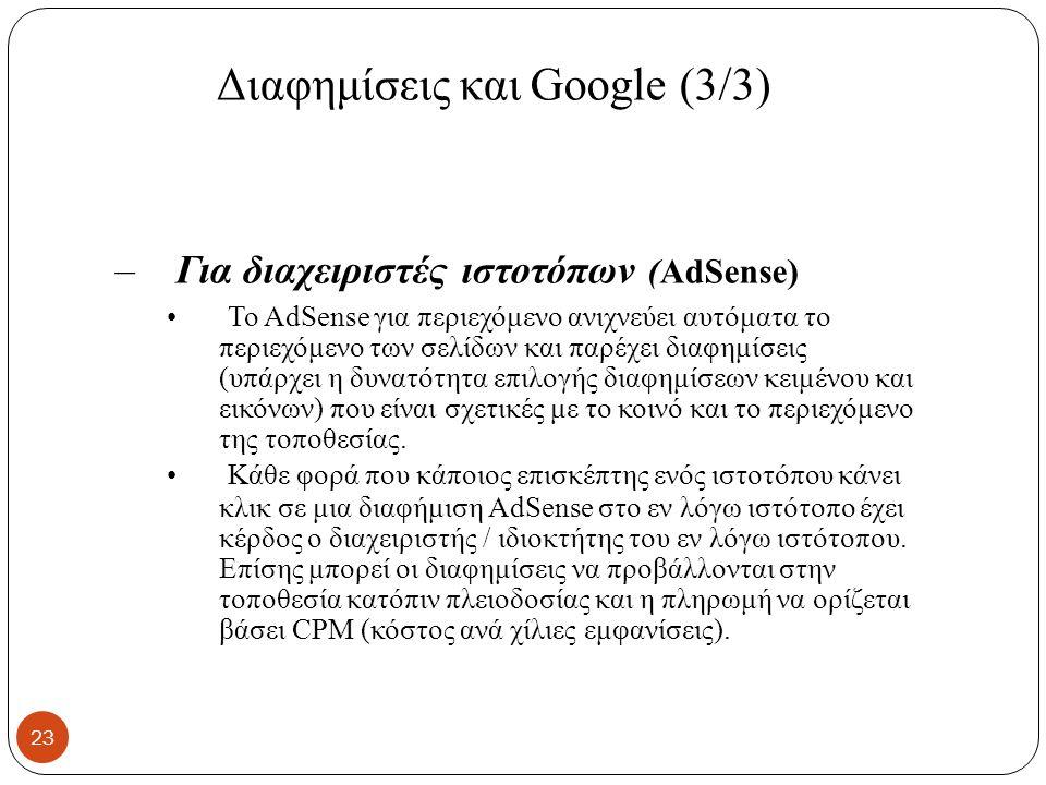 Διαφημίσεις και Google (3/3) – Για διαχειριστές ιστοτόπων (AdSense) Το AdSense για περιεχόμενο ανιχνεύει αυτόματα το περιεχόμενο των σελίδων και παρέχει διαφημίσεις (υπάρχει η δυνατότητα επιλογής διαφημίσεων κειμένου και εικόνων) που είναι σχετικές με το κοινό και το περιεχόμενο της τοποθεσίας.