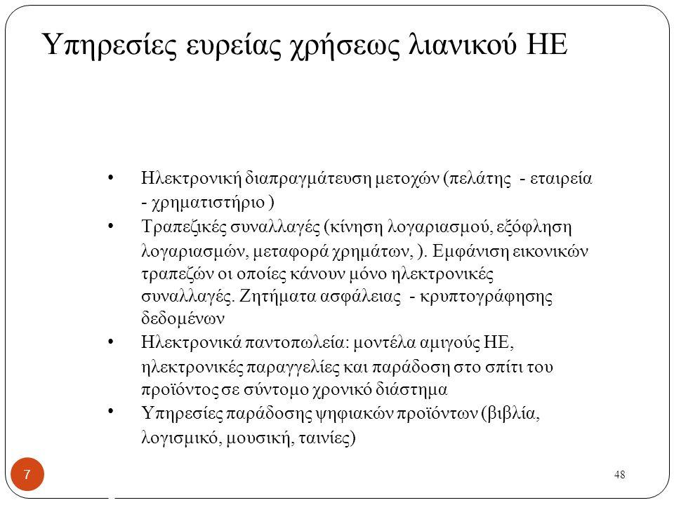 48 Υπηρεσίες ευρείας χρήσεως λιανικού ΗΕ Ηλεκτρονική διαπραγμάτευση μετοχών (πελάτης - εταιρεία - χρηματιστήριο ) Τραπεζικές συναλλαγές (κίνηση λογαριασμού, εξόφληση λογαριασμών, μεταφορά χρημάτων, ).