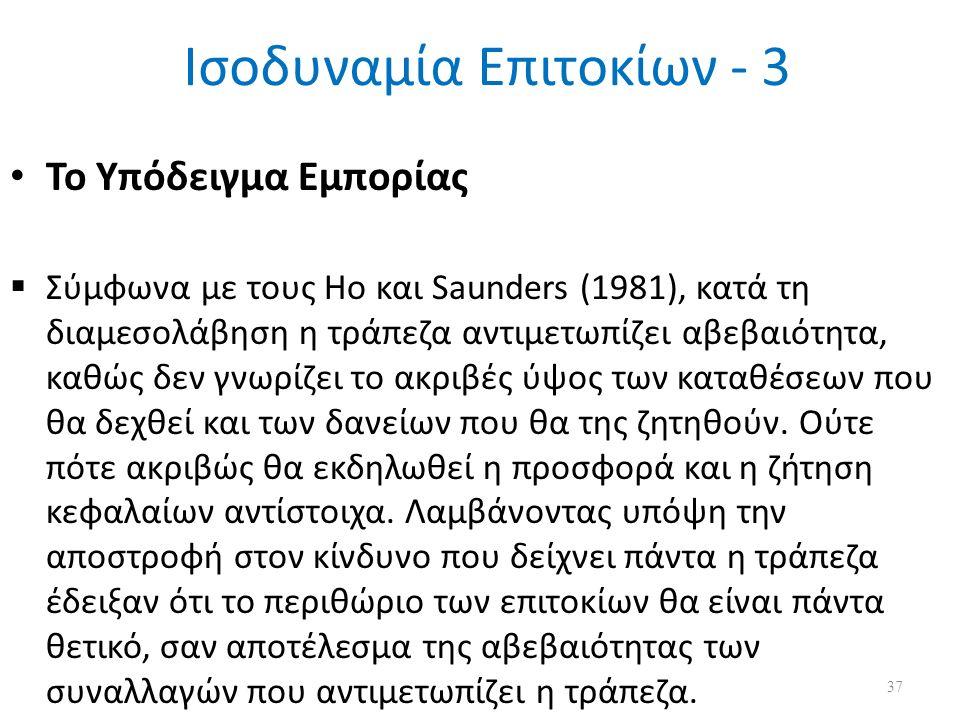 Ισοδυναμία Επιτοκίων - 3 Το Υπόδειγμα Εμπορίας  Σύμφωνα με τους Ho και Saunders (1981), κατά τη διαμεσολάβηση η τράπεζα αντιμετωπίζει αβεβαιότητα, καθώς δεν γνωρίζει το ακριβές ύψος των καταθέσεων που θα δεχθεί και των δανείων που θα της ζητηθούν.