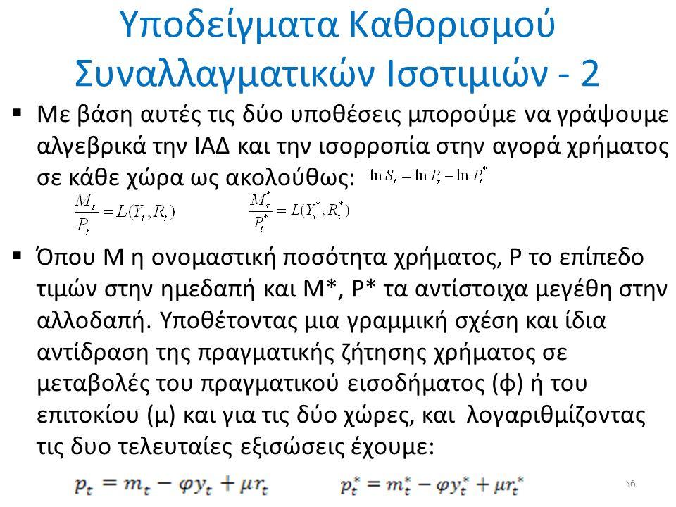 Υποδείγματα Καθορισμού Συναλλαγματικών Ισοτιμιών - 2  Με βάση αυτές τις δύο υποθέσεις μπορούμε να γράψουμε αλγεβρικά την ΙΑΔ και την ισορροπία στην αγορά χρήματος σε κάθε χώρα ως ακολούθως:  Όπου Μ η ονομαστική ποσότητα χρήματος, P το επίπεδο τιμών στην ημεδαπή και Μ*, P* τα αντίστοιχα μεγέθη στην αλλοδαπή.