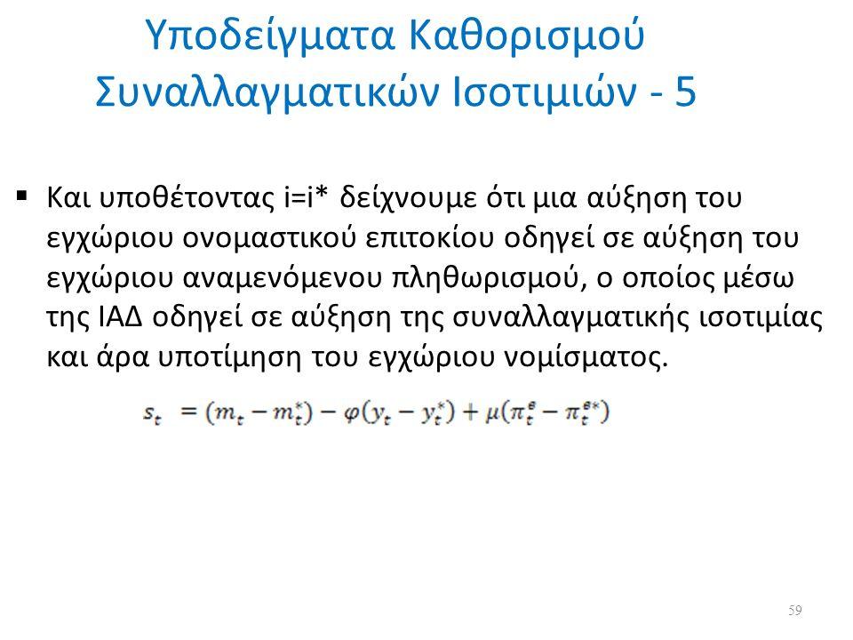 Υποδείγματα Καθορισμού Συναλλαγματικών Ισοτιμιών - 5  Και υποθέτοντας i=i* δείχνουμε ότι μια αύξηση του εγχώριου ονομαστικού επιτοκίου οδηγεί σε αύξηση του εγχώριου αναμενόμενου πληθωρισμού, ο οποίος μέσω της ΙΑΔ οδηγεί σε αύξηση της συναλλαγματικής ισοτιμίας και άρα υποτίμηση του εγχώριου νομίσματος.