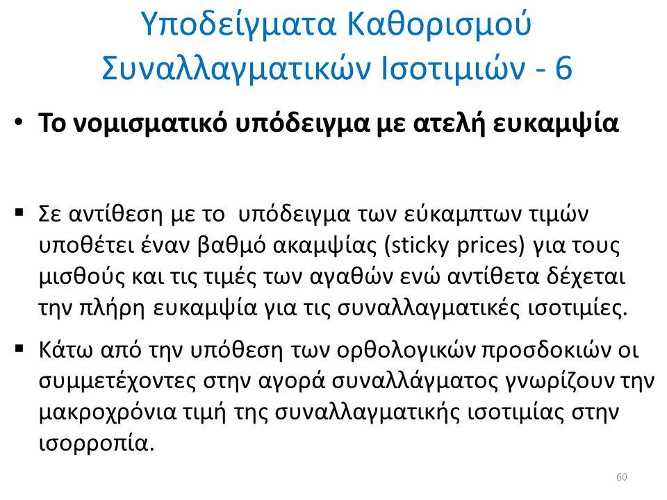Υποδείγματα Καθορισμού Συναλλαγματικών Ισοτιμιών - 6 Το νομισματικό υπόδειγμα με ατελή ευκαμψία  Σε αντίθεση με το υπόδειγμα των εύκαμπτων τιμών υποθέτει έναν βαθμό ακαμψίας (sticky prices) για τους μισθούς και τις τιμές των αγαθών ενώ αντίθετα δέχεται την πλήρη ευκαμψία για τις συναλλαγματικές ισοτιμίες.