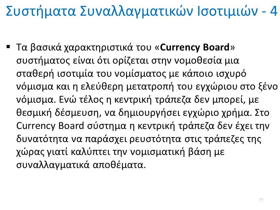 Συστήματα Συναλλαγματικών Ισοτιμιών - 4  Τα βασικά χαρακτηριστικά του «Currency Board» συστήματος είναι ότι ορίζεται στην νομοθεσία μια σταθερή ισοτιμία του νομίσματος με κάποιο ισχυρό νόμισμα και η ελεύθερη μετατροπή του εγχώριου στο ξένο νόμισμα.