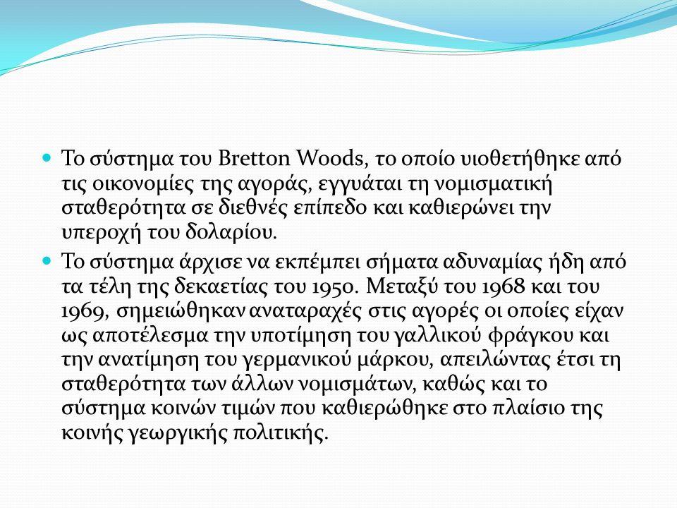 Το σύστημα του Bretton Woods, το οποίο υιοθετήθηκε από τις οικονομίες της αγοράς, εγγυάται τη νομισματική σταθερότητα σε διεθνές επίπεδο και καθιερώνει την υπεροχή του δολαρίου.