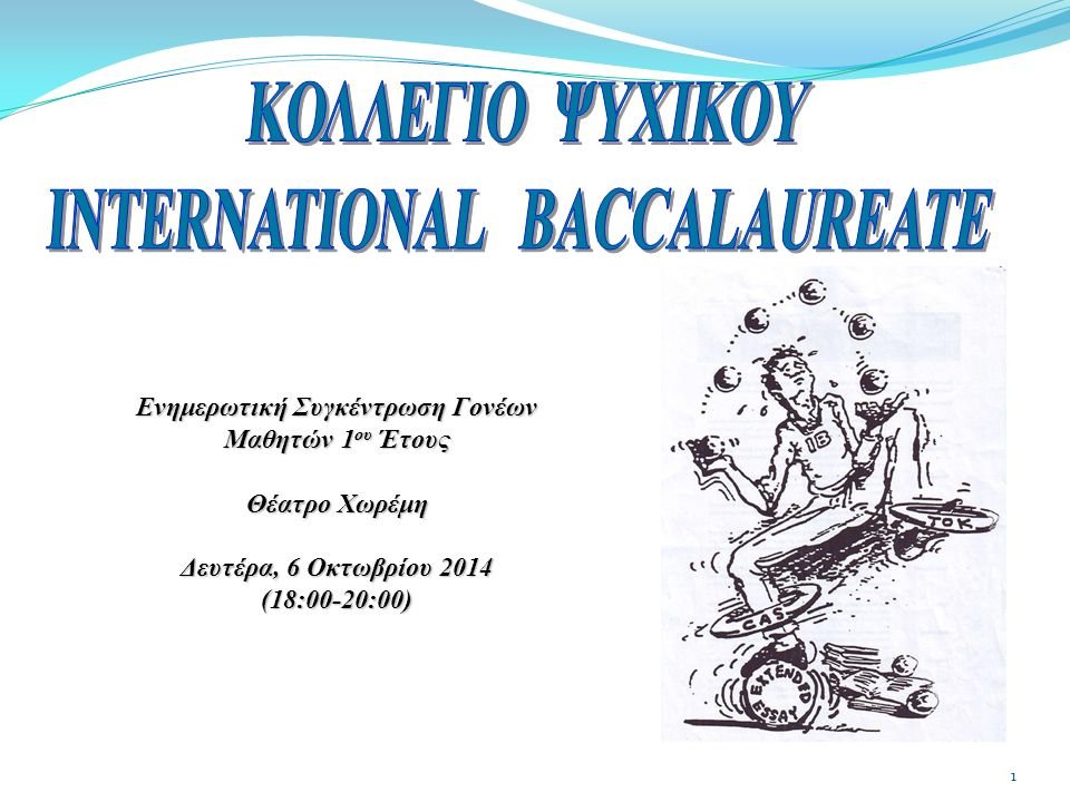 ΠΡΟΓΡΑΜΜΑ INTERNATIONAL BACCALAUREATE ΟΡΓΑΝΩΤΙΚΗ ΔΟΜΗ ΣΤΟ ΚΟΛΛΕΓΙΟ ΨΥΧΙΚΟΥ 2014-2015 IBDP COORDINATOR (IBDPC) Σ.