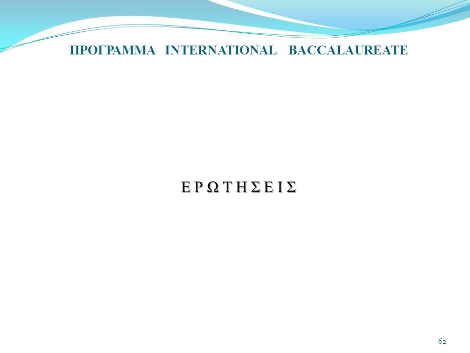 Ε Ρ Ω Τ Η Σ Ε Ι Σ ΠΡΟΓΡΑΜΜΑ INTERNATIONAL BACCALAUREATE 62