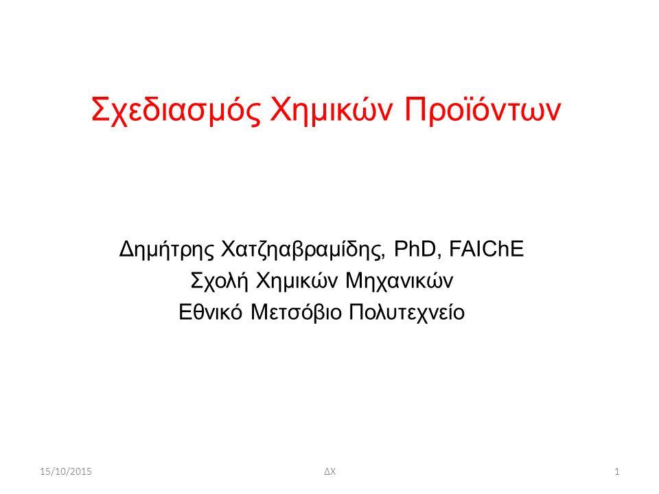 Σχεδιασμός Χημικών Προϊόντων 15/10/2015 Δημήτρης Χατζηαβραμίδης, PhD, FAIChE Σχολή Χημικών Μηχανικών Εθνικό Μετσόβιο Πολυτεχνείο 1ΔΧ