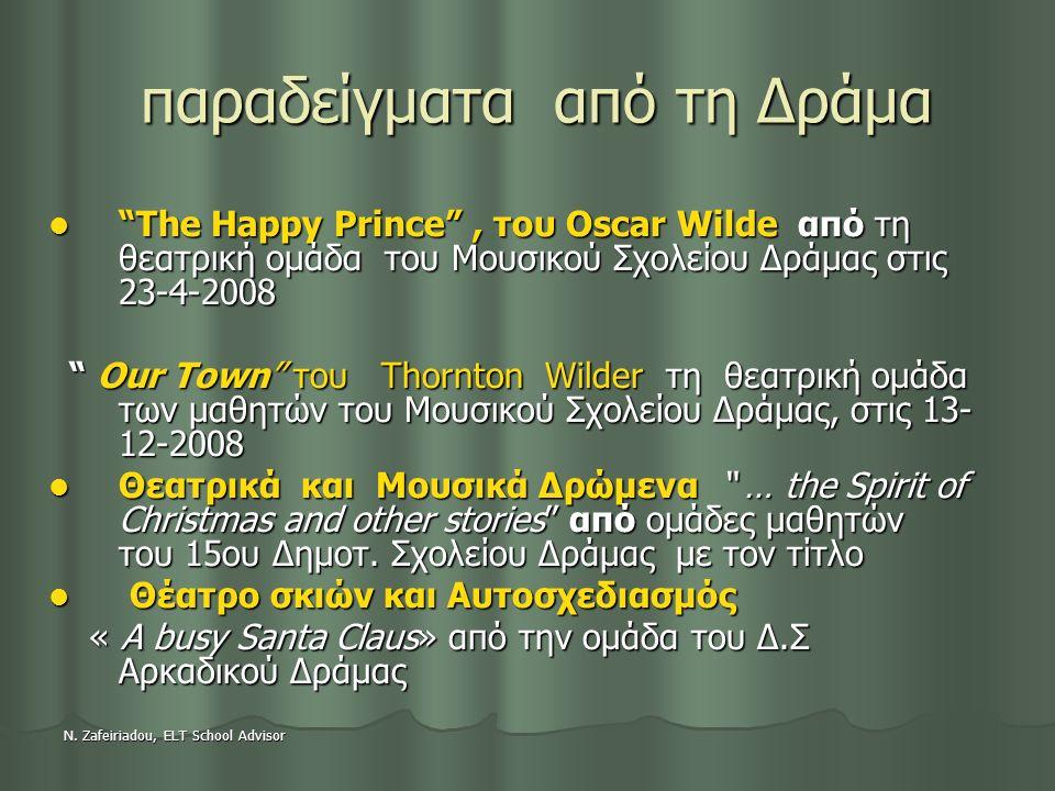 """N. Zafeiriadou, ELT School Advisor παραδείγματα από τη Δράμα παραδείγματα από τη Δράμα """"The Happy Prince"""", του Oscar Wilde από τη θεατρική ομάδα του Μ"""