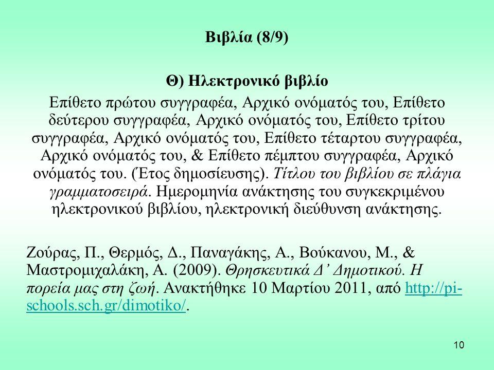 10 Βιβλία (8/9) Θ) Ηλεκτρονικό βιβλίο Επίθετο πρώτου συγγραφέα, Αρχικό ονόματός του, Επίθετο δεύτερου συγγραφέα, Αρχικό ονόματός του, Επίθετο τρίτου σ