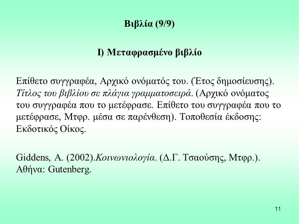 11 Βιβλία (9/9) Ι) Μεταφρασμένο βιβλίο Επίθετο συγγραφέα, Αρχικό ονόματός του. (Έτος δημοσίευσης). Τίτλος του βιβλίου σε πλάγια γραμματοσειρά. (Αρχικό