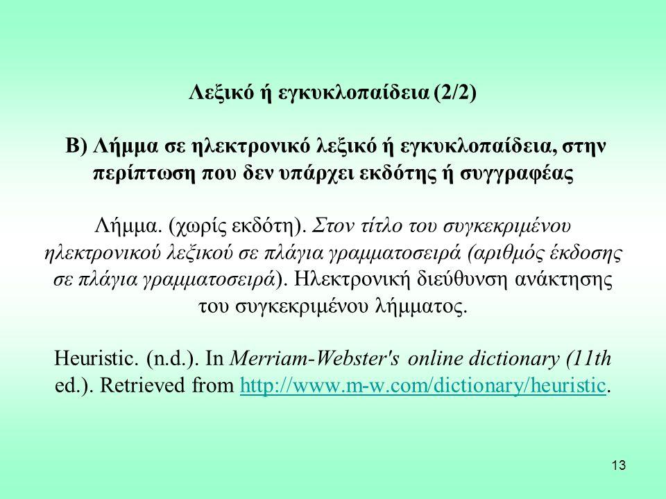13 Λεξικό ή εγκυκλοπαίδεια (2/2) Β) Λήμμα σε ηλεκτρονικό λεξικό ή εγκυκλοπαίδεια, στην περίπτωση που δεν υπάρχει εκδότης ή συγγραφέας Λήμμα.