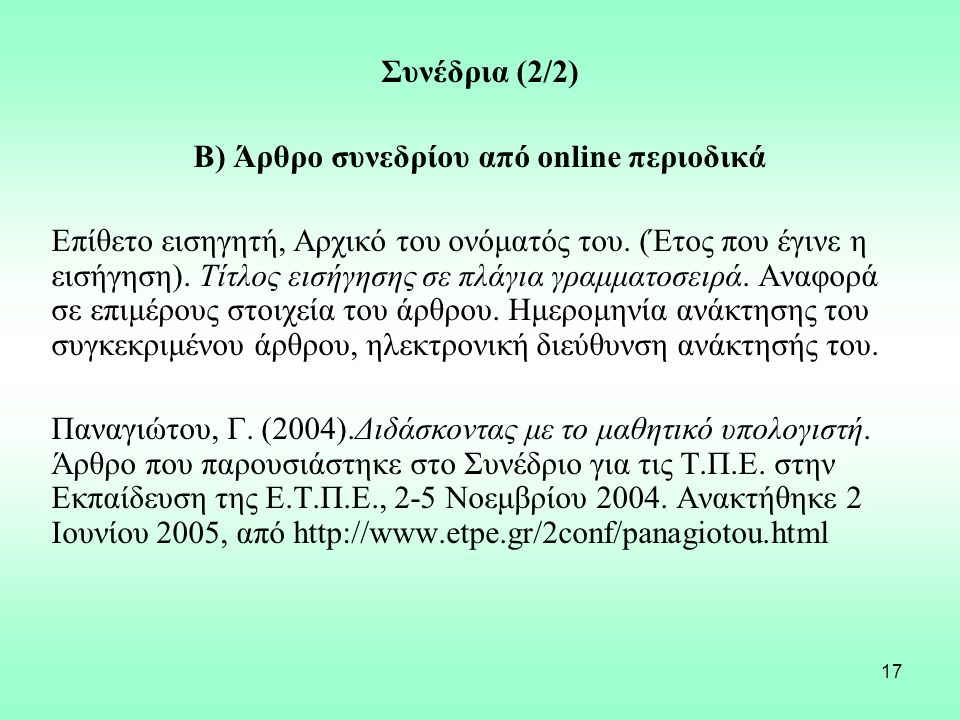 17 Συνέδρια (2/2) Β) Άρθρο συνεδρίου από online περιοδικά Επίθετο εισηγητή, Αρχικό του ονόματός του. (Έτος που έγινε η εισήγηση). Τίτλος εισήγησης σε