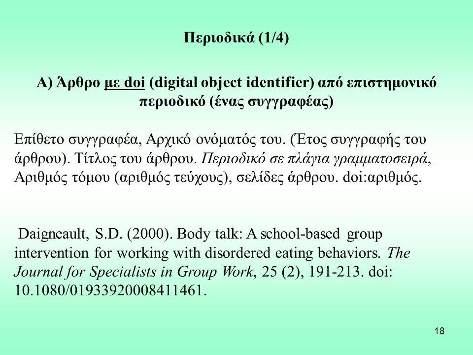 18 Περιοδικά (1/4) Α) Άρθρο με doi (digital object identifier) από επιστημονικό περιοδικό (ένας συγγραφέας) Επίθετο συγγραφέα, Αρχικό ονόματός του. (Έ