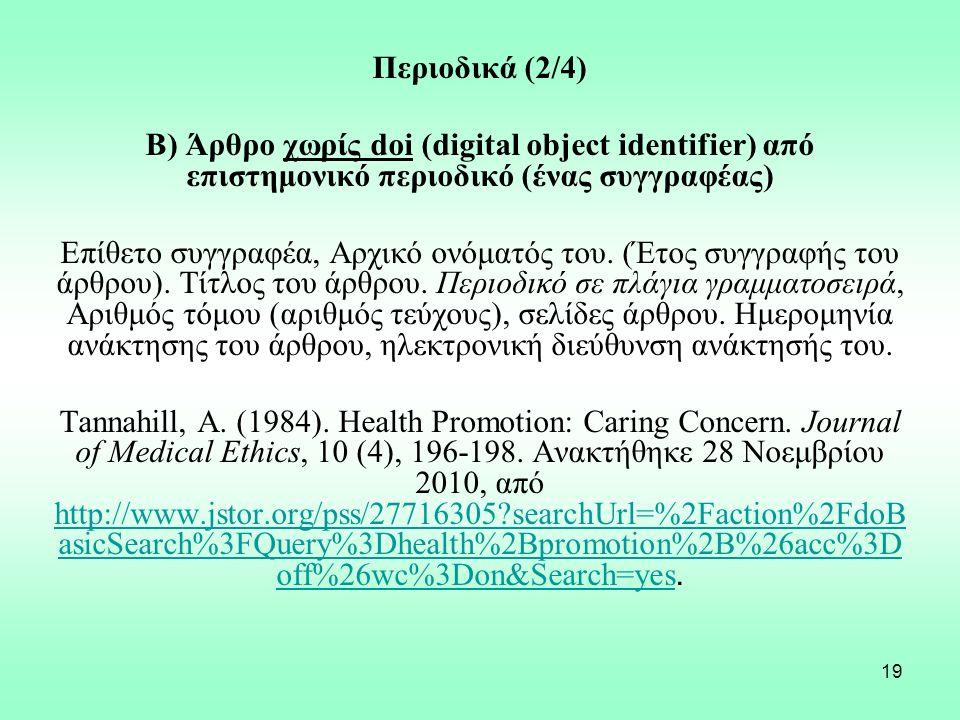 19 Περιοδικά (2/4) Β) Άρθρο χωρίς doi (digital object identifier) από επιστημονικό περιοδικό (ένας συγγραφέας) Επίθετο συγγραφέα, Αρχικό ονόματός του.