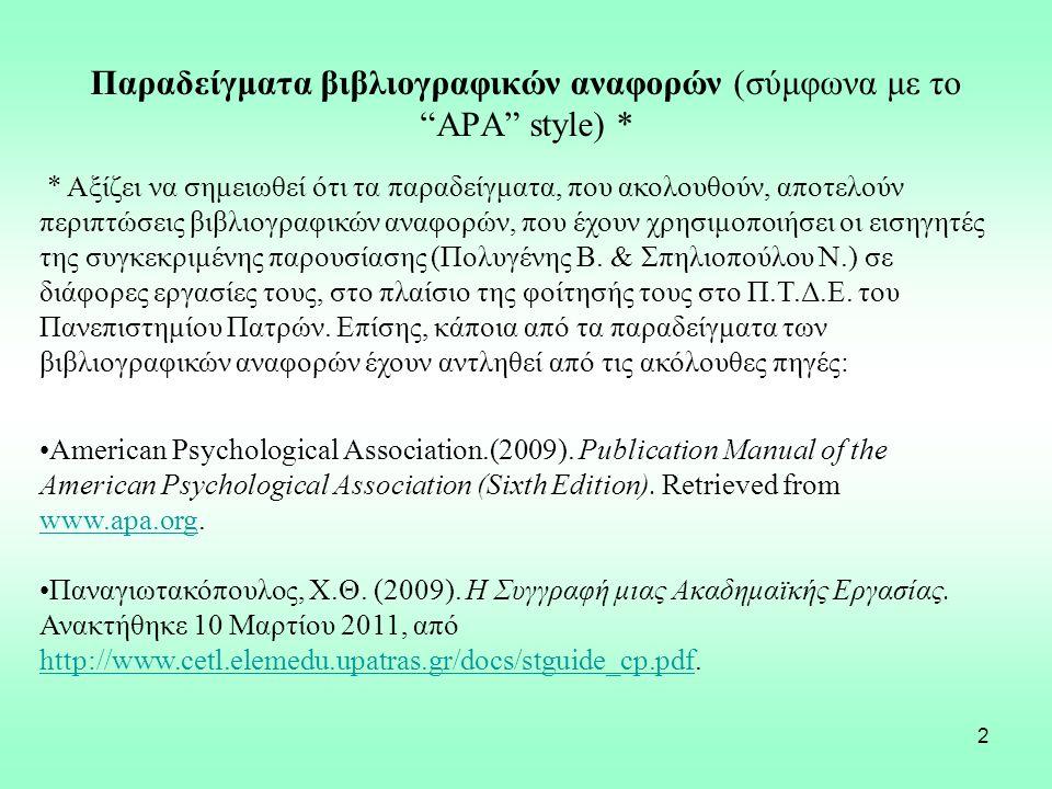 2 Παραδείγματα βιβλιογραφικών αναφορών (σύμφωνα με το APA style) * * Αξίζει να σημειωθεί ότι τα παραδείγματα, που ακολουθούν, αποτελούν περιπτώσεις βιβλιογραφικών αναφορών, που έχουν χρησιμοποιήσει οι εισηγητές της συγκεκριμένης παρουσίασης (Πολυγένης Β.