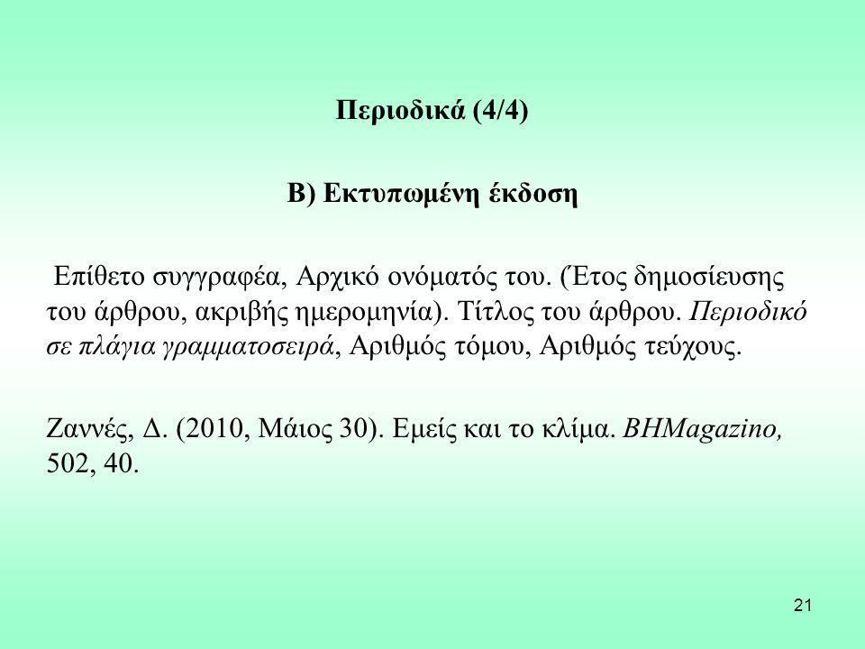 21 Περιοδικά (4/4) Β) Εκτυπωμένη έκδοση Επίθετο συγγραφέα, Αρχικό ονόματός του. (Έτος δημοσίευσης του άρθρου, ακριβής ημερομηνία). Τίτλος του άρθρου.