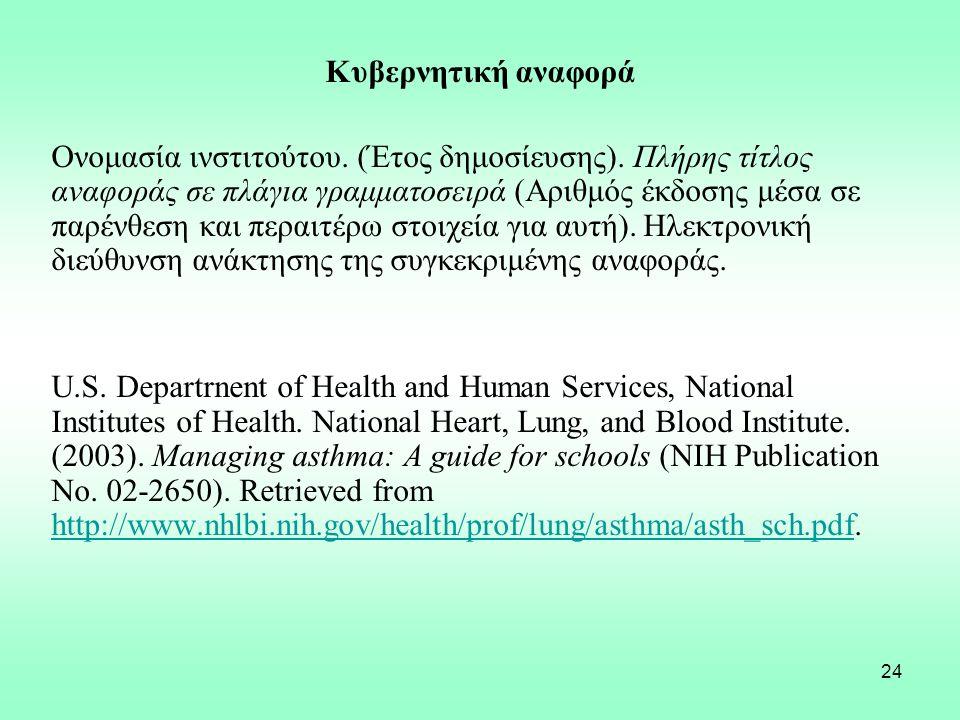 24 Κυβερνητική αναφορά Ονομασία ινστιτούτου. (Έτος δημοσίευσης). Πλήρης τίτλος αναφοράς σε πλάγια γραμματοσειρά (Αριθμός έκδοσης μέσα σε παρένθεση και