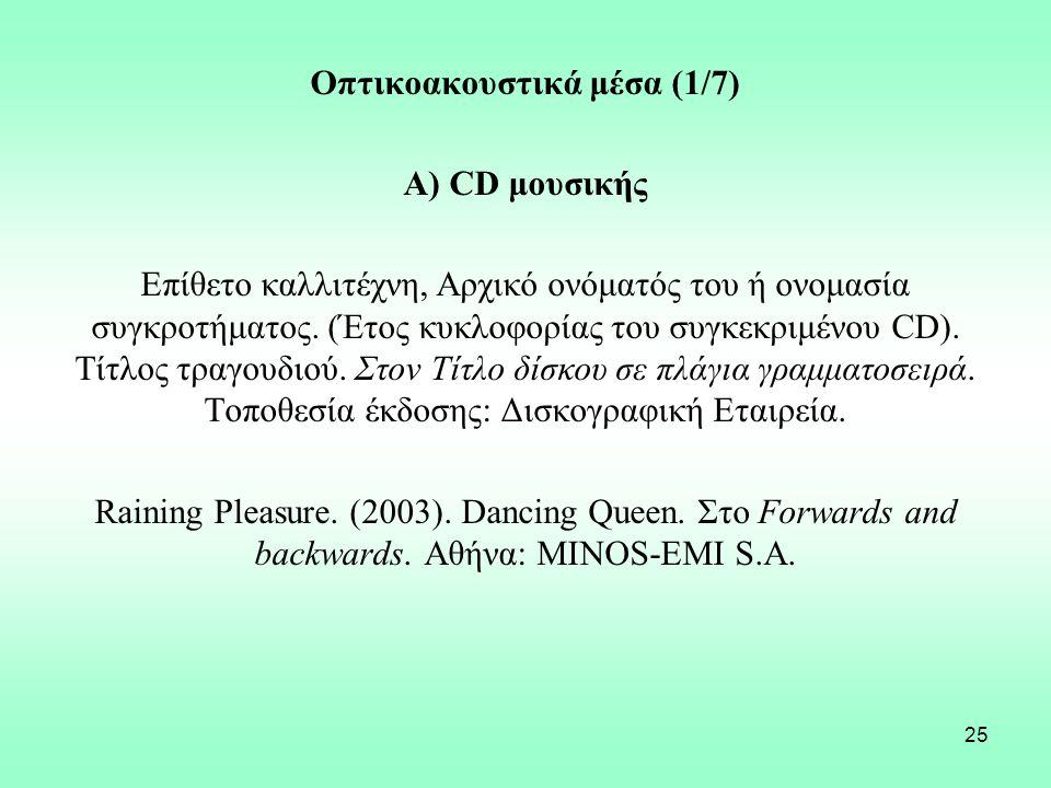 25 Οπτικοακουστικά μέσα (1/7) Α) CD μουσικής Επίθετο καλλιτέχνη, Αρχικό ονόματός του ή ονομασία συγκροτήματος. (Έτος κυκλοφορίας του συγκεκριμένου CD)