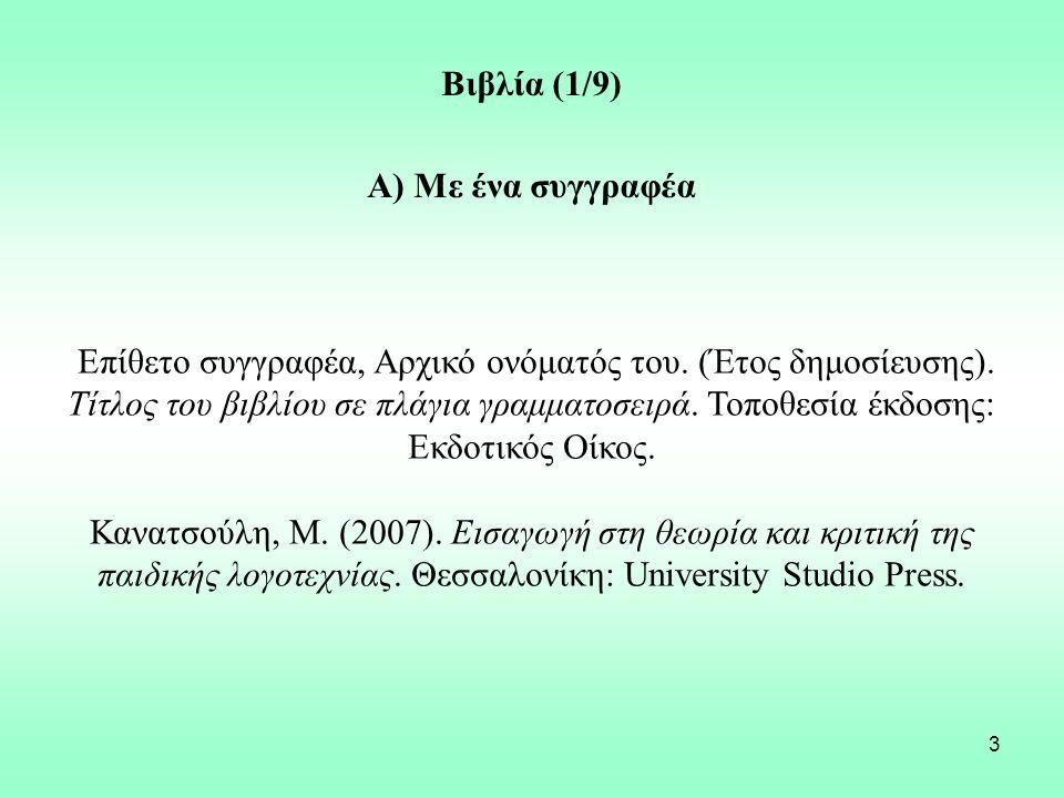3 Βιβλία (1/9) Α) Με ένα συγγραφέα Επίθετο συγγραφέα, Αρχικό ονόματός του. (Έτος δημοσίευσης). Τίτλος του βιβλίου σε πλάγια γραμματοσειρά. Τοποθεσία έ