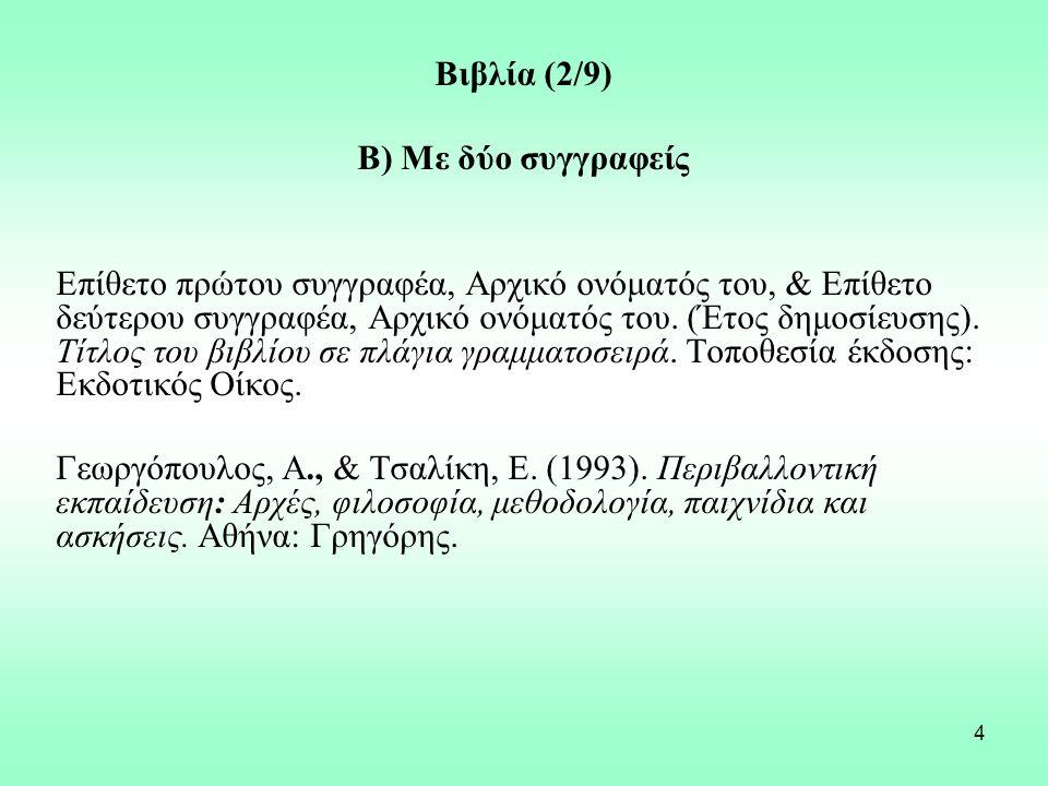 4 Βιβλία (2/9) Β) Με δύο συγγραφείς Επίθετο πρώτου συγγραφέα, Αρχικό ονόματός του, & Επίθετο δεύτερου συγγραφέα, Αρχικό ονόματός του. (Έτος δημοσίευση