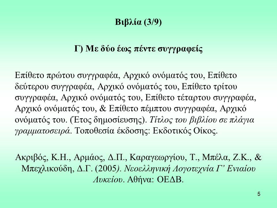 5 Βιβλία (3/9) Γ) Με δύο έως πέντε συγγραφείς Επίθετο πρώτου συγγραφέα, Αρχικό ονόματός του, Επίθετο δεύτερου συγγραφέα, Αρχικό ονόματός του, Επίθετο τρίτου συγγραφέα, Αρχικό ονόματός του, Επίθετο τέταρτου συγγραφέα, Αρχικό ονόματός του, & Επίθετο πέμπτου συγγραφέα, Αρχικό ονόματός του.