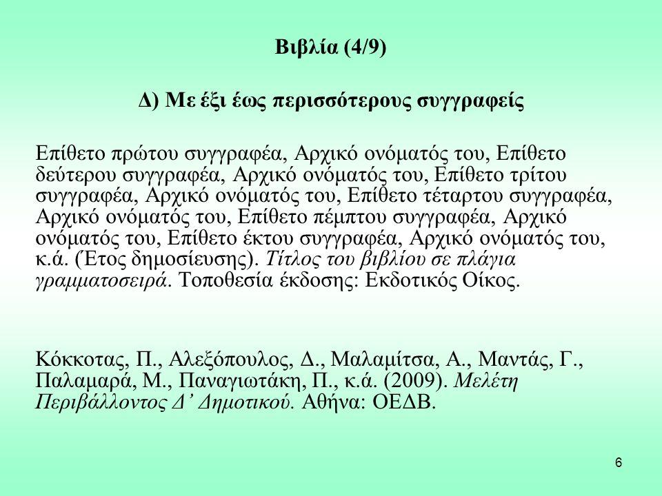 6 Βιβλία (4/9) Δ) Με έξι έως περισσότερους συγγραφείς Επίθετο πρώτου συγγραφέα, Αρχικό ονόματός του, Επίθετο δεύτερου συγγραφέα, Αρχικό ονόματός του, Επίθετο τρίτου συγγραφέα, Αρχικό ονόματός του, Επίθετο τέταρτου συγγραφέα, Αρχικό ονόματός του, Επίθετο πέμπτου συγγραφέα, Αρχικό ονόματός του, Επίθετο έκτου συγγραφέα, Αρχικό ονόματός του, κ.ά.