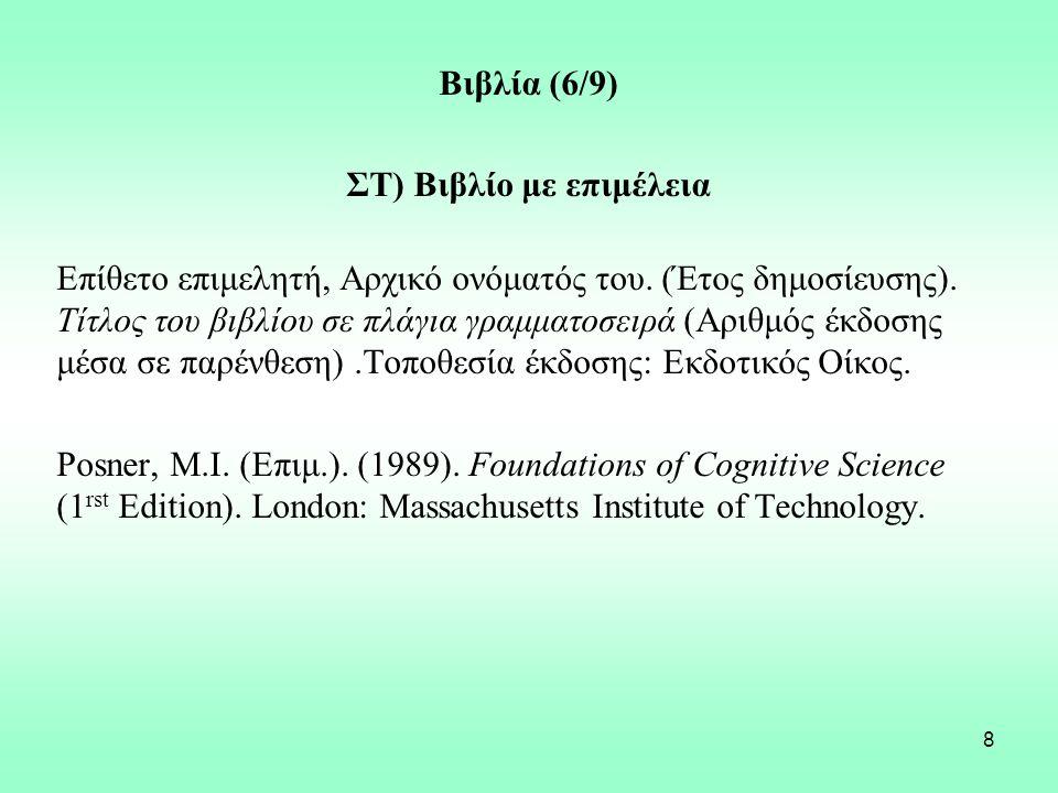 8 Βιβλία (6/9) ΣΤ) Βιβλίο με επιμέλεια Επίθετο επιμελητή, Αρχικό ονόματός του. (Έτος δημοσίευσης). Τίτλος του βιβλίου σε πλάγια γραμματοσειρά (Αριθμός