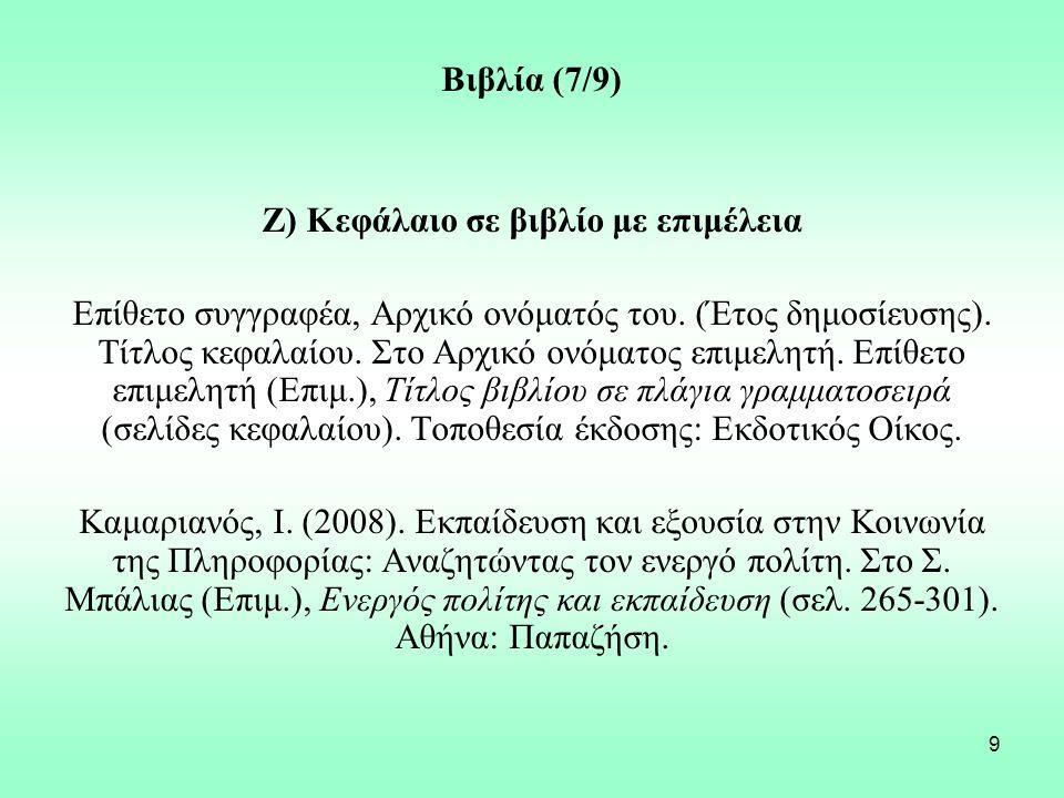 9 Βιβλία (7/9) Ζ) Κεφάλαιο σε βιβλίο με επιμέλεια Επίθετο συγγραφέα, Αρχικό ονόματός του. (Έτος δημοσίευσης). Τίτλος κεφαλαίου. Στο Αρχικό ονόματος επ