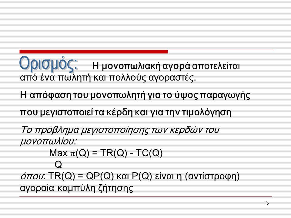 4 Συνθήκη μεγιστοποίησης των κερδών του μονοπωλίου:  TR(Q)/  Q =  TC(Q)/  Q MR(Q) = MC(Q) Με άλλα λόγια, Ο μονοπωλητής καθορίζει το ύψος της παραγωγής του έτσι που το οριακό κέρδος από την επιπλέον παραγωγή να είναι ίσο με το μηδέν.