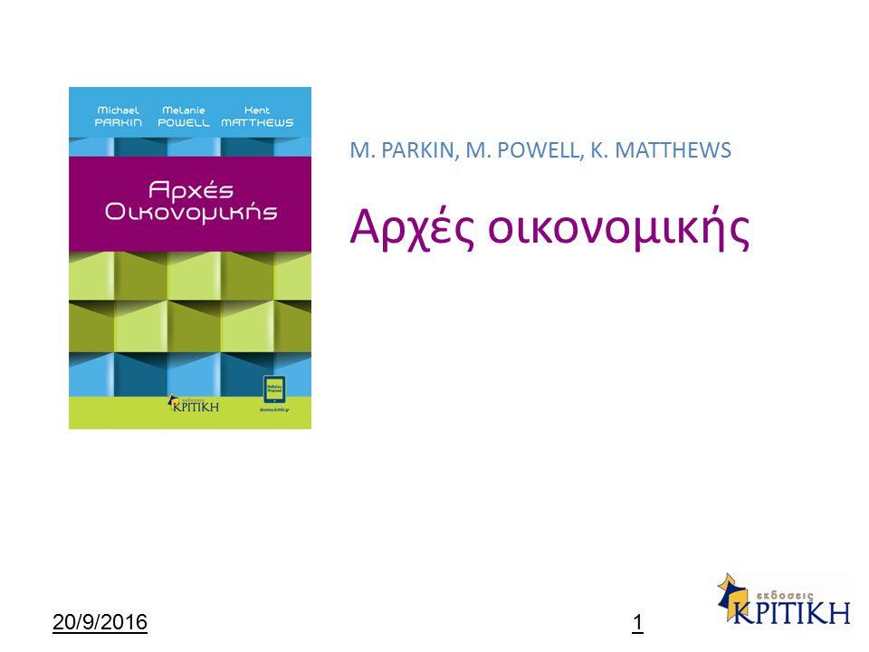 M. PARKIN, M. POWELL, K. MATTHEWS Αρχές οικονομικής 120/9/2016