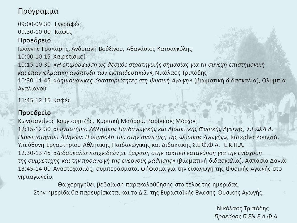 Πρόγραμμα 09:00-09:30 Εγγραφές 09:30-10:00 Καφές Προεδρείο Ιωάννης Γρυπάρης, Ανδριανή Βούξινου, Αθανάσιος Κατσαγκόλης 10:00-10:15 Χαιρετισμοί 10:15-10:30 «Η επιμόρφωση ως θεσμός στρατηγικής σημασίας για τη συνεχή επιστημονική και επαγγελματική ανάπτυξη των εκπαιδευτικών», Νικόλαος Τριπόδης 10:30-11:45 «Δημιουργικές δραστηριότητες στη Φυσική Αγωγή» (βιωματική διδασκαλία), Ολυμπία Αγαλιανού 11:45-12:15 Καφές Προεδρείο Κωνσταντίνος Κουγιουμτζής, Κυριακή Μαύρου, Βασίλειος Μόσχος 12:15-12:30 «Εργαστήριο Αθλητικής Παιδαγωγικής και Διδακτικής Φυσικής Αγωγής, Σ.Ε.Φ.Α.Α.