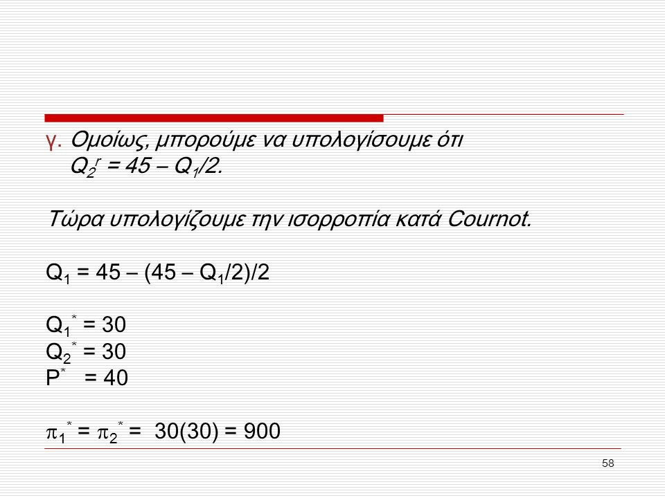 58 γ. Ομοίως, μπορούμε να υπολογίσουμε ότι Q 2 r = 45 – Q 1 /2.