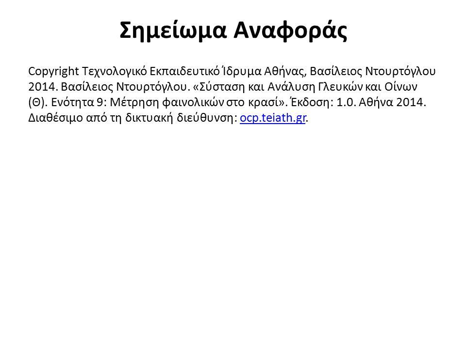 Σημείωμα Αναφοράς Copyright Τεχνολογικό Εκπαιδευτικό Ίδρυμα Αθήνας, Βασίλειος Ντουρτόγλου 2014. Βασίλειος Ντουρτόγλου. «Σύσταση και Ανάλυση Γλευκών κα