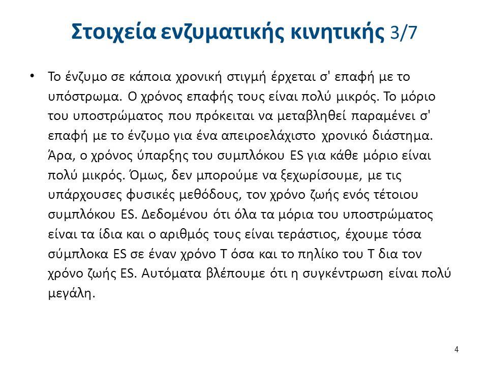 Υπολογισμός κινητικών παραμέτρων 13/14 24