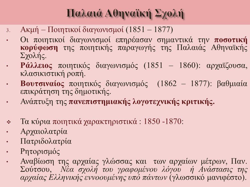 3. Ακμή – Ποιητικοί διαγωνισμοί (1851 – 1877) Οι ποιητικοί διαγωνισμοί επηρέασαν σημαντικά την ποσοτική κορύφωση της ποιητικής παραγωγής της Παλαιάς Α