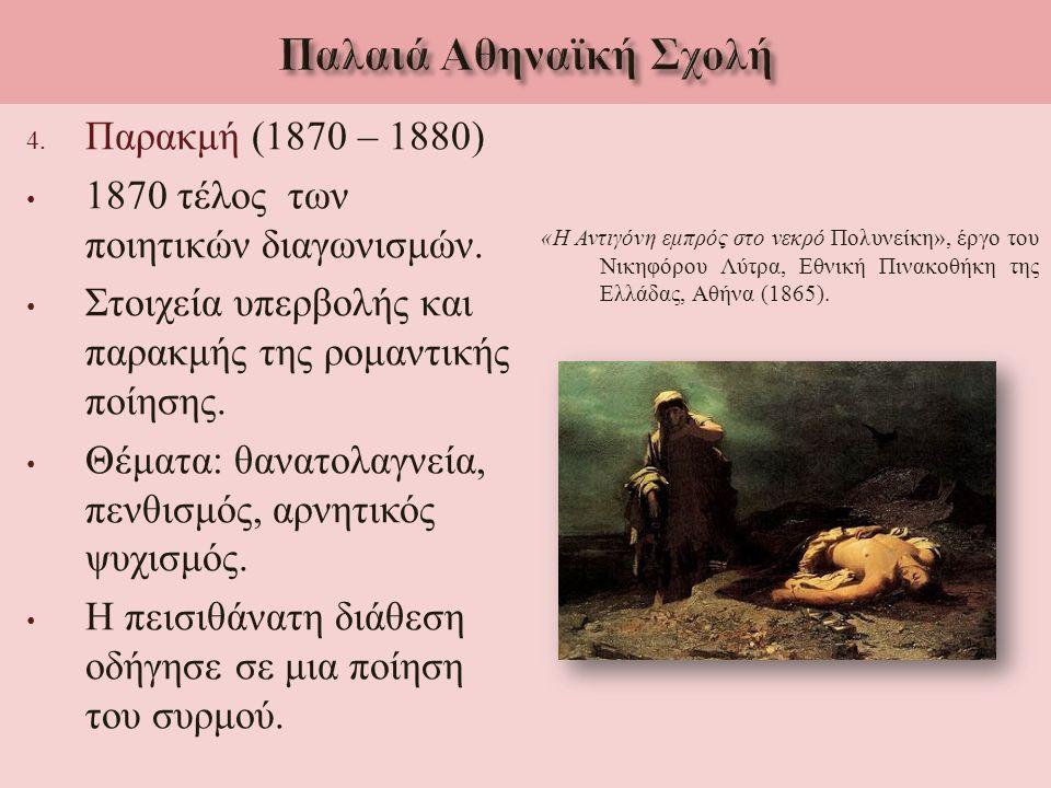 4. Παρακμή (1870 – 1880) 1870 τέλος των ποιητικών διαγωνισμών. Στοιχεία υπερβολής και παρακμής της ρομαντικής ποίησης. Θέματα : θανατολαγνεία, πενθισμ