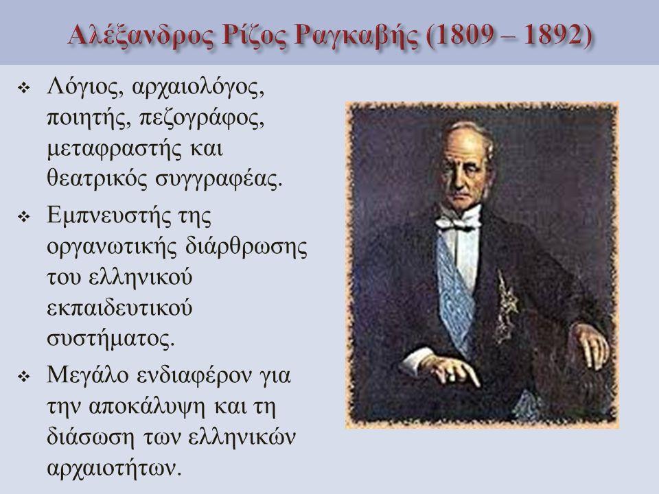  Λόγιος, αρχαιολόγος, ποιητής, πεζογράφος, μεταφραστής και θεατρικός συγγραφέας.  Εμπνευστής της οργανωτικής διάρθρωσης του ελληνικού εκπαιδευτικού