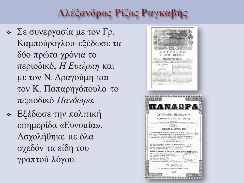  Σε συνεργασία με τον Γρ. Καμπούρογλου εξέδωσε τα δύο πρώτα χρόνια το περιοδικό, Η Ευτέρπη και με τον Ν. Δραγούμη και τον Κ. Παπαρηγόπουλο το περιοδι