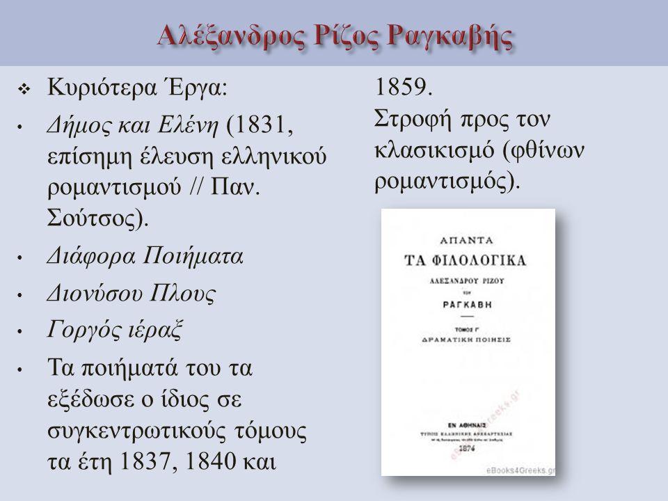  Κυριότερα Έργα : Δήμος και Ελένη (1831, επίσημη έλευση ελληνικού ρομαντισμού // Παν. Σούτσος ). Διάφορα Ποιήματα Διονύσου Πλους Γοργός ιέραξ Τα ποιή